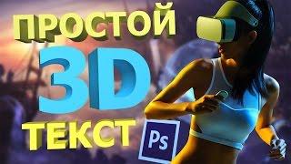 ПРОСТОЙ 3D ТЕКСТ В ФОТОШОПЕ