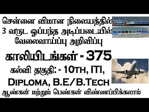 சென்னை விமான நிலையத்தில் வேலைவாய்ப்பு அறிவிப்பு   3 வருட ஒப்பந்த அடிப்படையில்   JOBS COMPASS