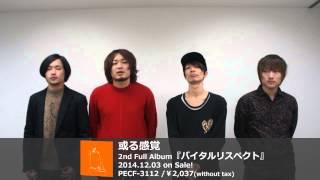 或る感覚 | Skream! インタビュー http://skream.jp/interview/2014/12/...
