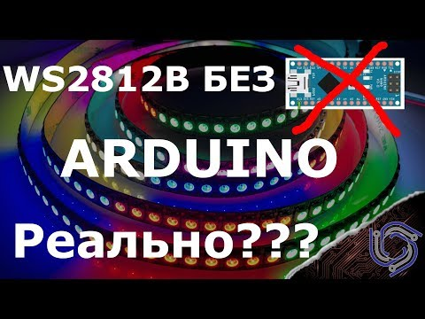 Ws2812b без ARDUINO и контроллера, реально???