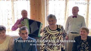 РАСТЁТ В ВОЛГОГРАДЕ БЕРЁЗКА | Решетняк Л. И. | душевные песни под гармонь | Пенсионеры голос