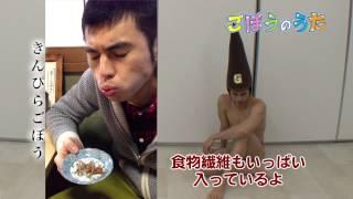2013年大ヒット間違いなし!小島よしおによるごぼうソング「ごぼうのう...