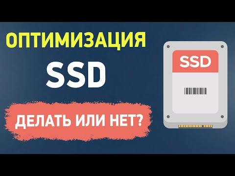 Здоровье SSD после