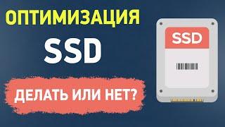 Здоровье SSD после 6 лет. Нужна ли оптимизация SSD накопителя?