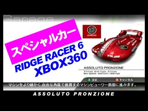 RIDGE RACER 6 スペシャルカー集 [ANGELUS,CRINALE,ULTRANOVA,TERRAJINなど]