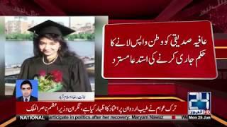 SC Rejects Petition Requesting Aafia Siddiqui's Repatriation | 24 News HD