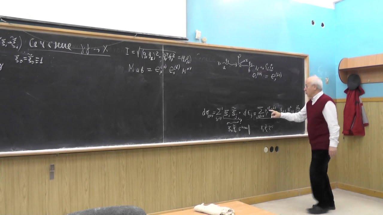 Физика двухфотонных процессов, В.Г. Сербо. Лекция 4