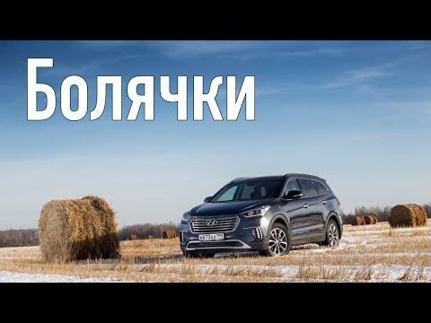 Hyundai Santa Fe 3 проблемы | Стоит ли брать Хюндай Санта Фе с пробегом