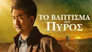 Θρησκευτική ταινία «Το Βάπτισμα του Πυρός»