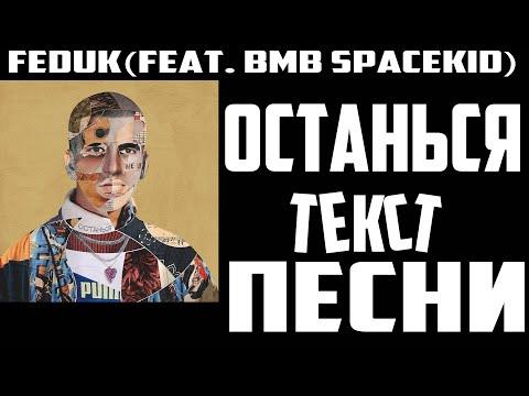 Feduk(feat. BMB SpaceKid)-Останься(текст песни)