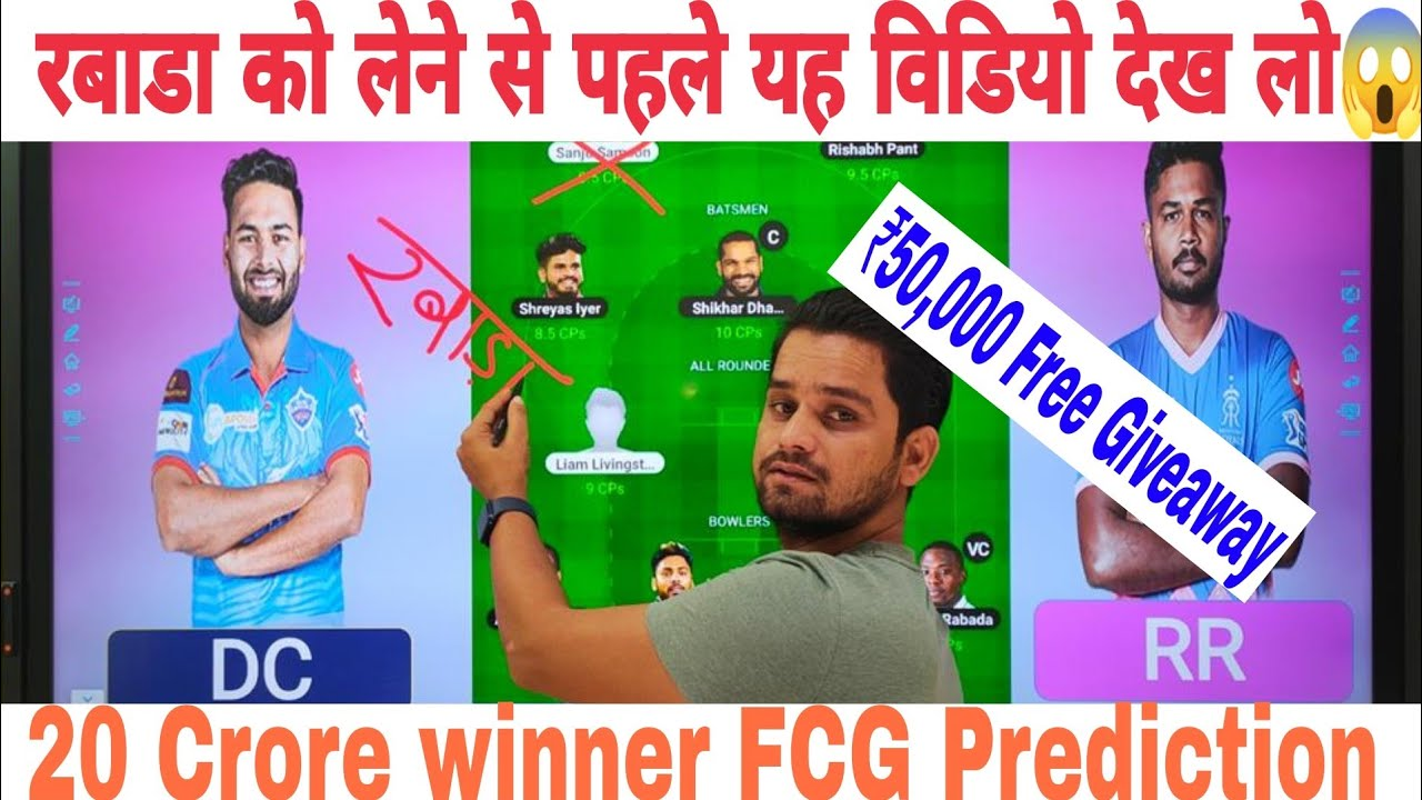 DC vs RR Dream11 Team   RR vs DC Dream11 Delhi vs Hyderabad Dream11 Today Match Prediction GL Tips