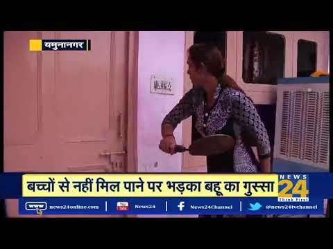 Yamuna nagar : दबंग बहु का High Voltage Drama | News24