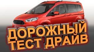 Дорожный тест драйв Ford Tourneo Courier Night | Test drive Ford Tourneo Courier Night