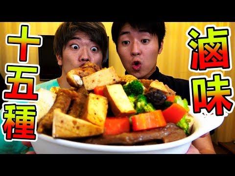 大胃王挑戰吃光15種類滷味!? 全是外國人嚇到吃手手的東西!?