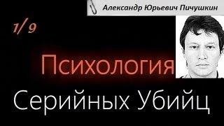 Психология серийных убийц(1/9) Пичушкин Александр Юрьевич