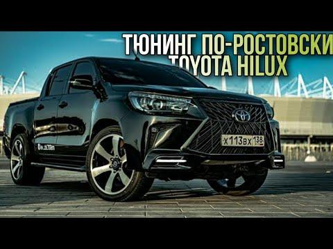 Эксклюзивный пикап. Тюнинг по-ростовски Toyota Hilux.