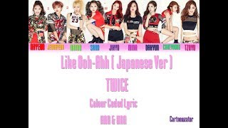 Like ooh-ahh (japanese ver.) twice (トゥワイス) lyrics [kan/rom]
