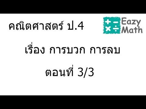 คณิตศาสตร์ ป.4 การบวก การลบ ตอนที่ 3/3