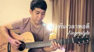 มาทันเวลาพอดี - มุก วรนิษฐ์ Fingerstyle by Toeyguitaree ihear (Tab)