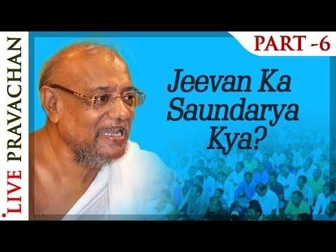 Jeevan Ka Saundarya Kya? - Part 6 | Jain Lectures by Acharya Vijay Ratnasundersuri M.S.