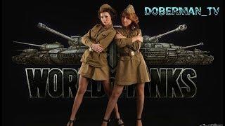 World of Tanks - DobeRman and Lord_Ham Підкорюють рандом !!!! 18+++