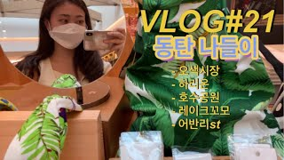 [EP.21] 동탄나들이_동탄맛집,카페,가볼만한곳