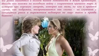 М.  Метлицкая Дневник свекрови