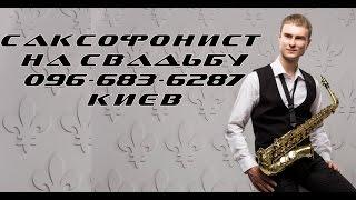 видео Саксофонист на свадьбу или корпоратив