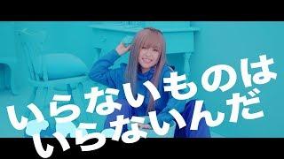 歩乃華 MV 「いらないものはいらないんだ」 ほのか 検索動画 2