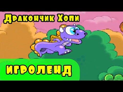 Игра Приключения дракончика Hopy онлайн Hopy Go Go