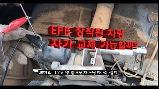 EPB 전자파킹 브레이크 패드 자가교체  초간단 ( 스…