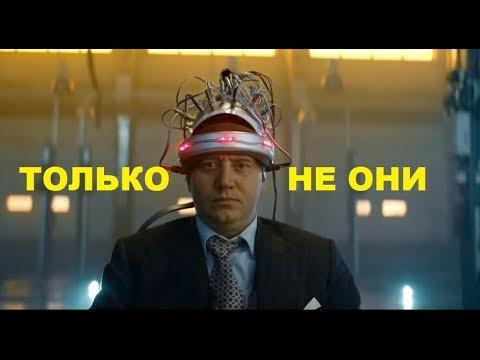 ТОЛЬКО НЕ ОНИ. ТРЕЙЛЕР  2018 (КОМЕДИЯ, ПАРОДИЯ. РОССИЯ) - Видео онлайн