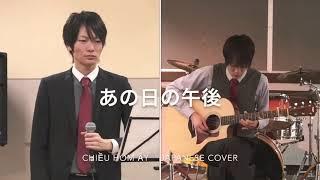 Chiều  Hôm Ấy(あの日の午後) ~ Japanese Cover ~ 日本語  Tiếng nhật