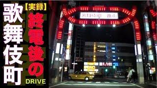 【深夜】終電後の新宿「歌舞伎町」をドライブ ※一部車両での通行をお薦めできないエリアがあります。ご注意下さい!!