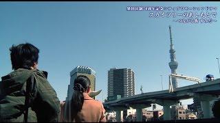 【墨田区】区制70周年記念シティプロモーションドラマ「スカイツリーのあしもとで ~つながる街 すみだ~」