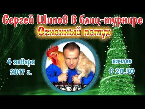 Шахматы. Сергей Шипов в блиц-турнире 🐔