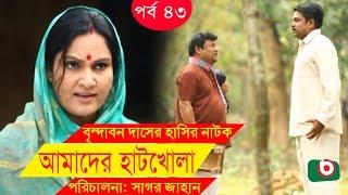 Bangla Comedy Drama   Amader Hatkhola EP - 43   Fazlur Rahman Babu, Tarin, Arfan, Faruk Ahmed