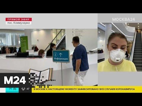Как сейчас работает больница в Коммунарке - Москва 24
