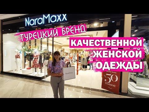 Стильная женская одежда в Анталии. Турецкий бренд NaraMax / НараМакс в Молл оф Анталия