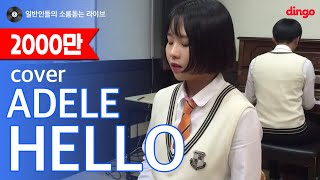 [일소라] 일반인 고등학생 - Hello (Adele) cover