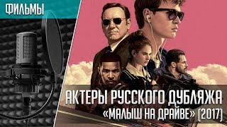 «Малыш на драйве» - Актеры русского дубляжа | Baby Driver (2017)