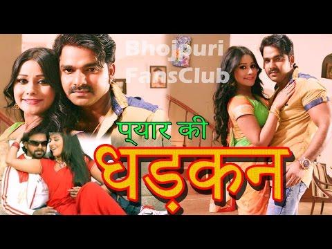 प्यार की धड़कन Pawan Singh New Film Teaser | HD Pyar Ki Dhadakan Bhojpuri New Movie 2017