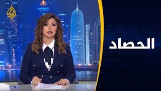 الحصاد- السعودية.. دلالات تعيين ريما بنت بندر سفيرة بواشنطن