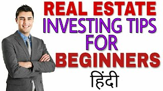 REAL ESTATE INVESTING TIPS FOR BEGINNERS II PART ONE II HINDI