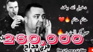 فرج قداح واشرف ابو اليل  دخيل الله ومحمد خانم خانم  سموكي العنود ❤👇👇
