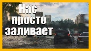 Потоп в Москве // Погода в Москве 15 07 2018 льет дождь // Аномальная погода // Потоп и наводнение
