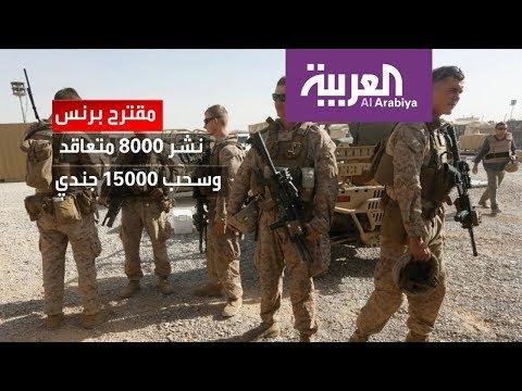 أفغانستان.. أميركا تلوذ بـ مرتزقة  - نشر قبل 6 ساعة