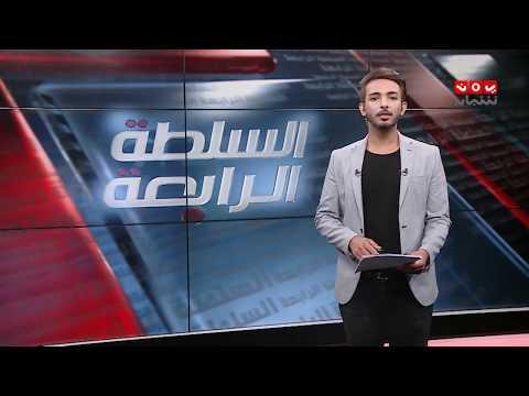السلطة الرابعة  18 - 07 - 2019 | تقديم اسامة سلطان | يمن شباب