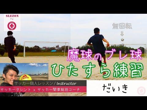 【だいきコーチ】魔球のブレ球に挑戦☆