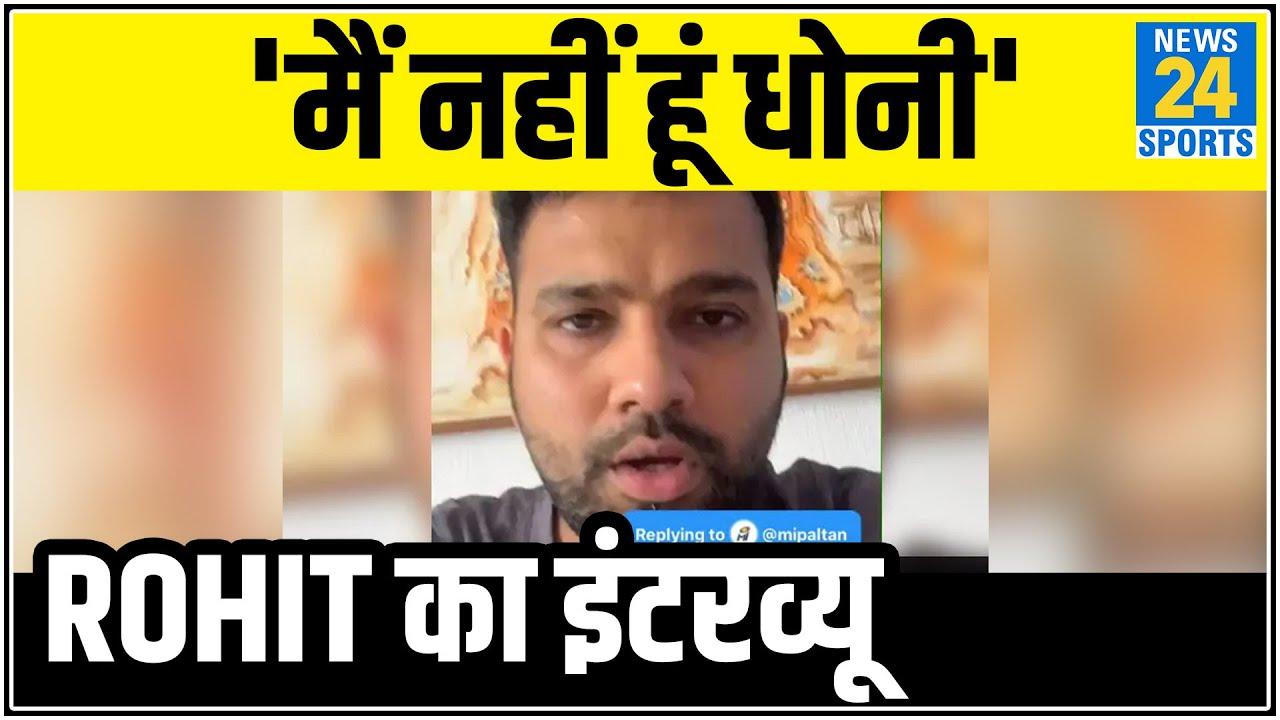 Rohit Sharma ने खोला राज़, बताया ये था ज़िंदगी का टर्निंग प्वॉइंट